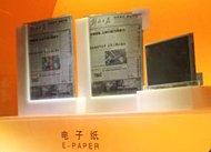 未来轻薄电子纸张
