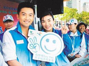 首个明星志愿者服务队成立 苏有朋等服务游客