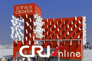 """克罗地亚馆:用红色表达""""克罗地亚在中国"""""""