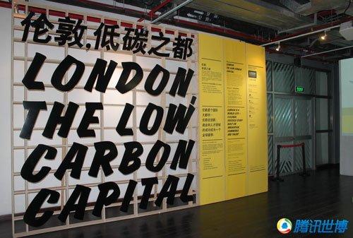 """""""乐活""""伦敦零碳馆:人类未来的理想家园"""
