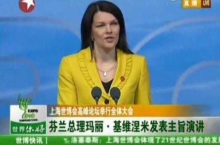 芬兰总理:上海世博应对城市化挑战贡献重大