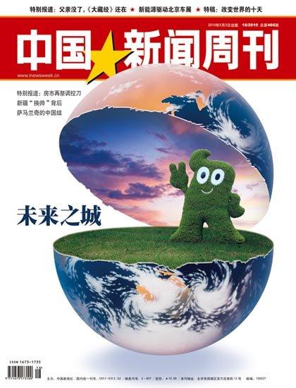 中国新闻周刊2010016期封面:未来之城