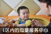 E区内的母婴服务中心