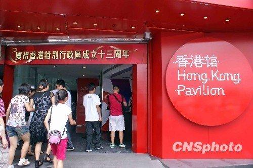 """上海世博会香港馆八月演绎""""文化城市""""风采"""