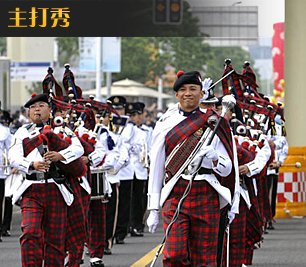 香港警察乐队献演 吹苏格兰风笛奏军乐