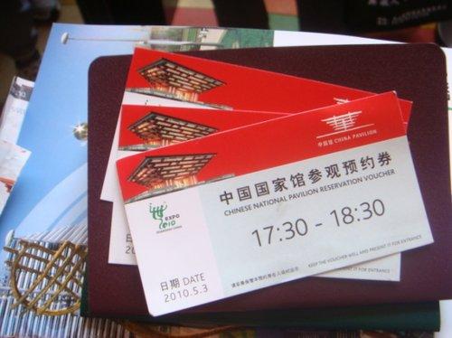 中国馆屡现假冒预约券 8月上旬改电子预约券