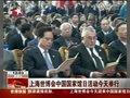 视频:中国馆日仪式隆重举行 中外政要出席