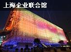 上海企业联合馆