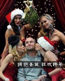 拥抱圣诞 狂欢跨年