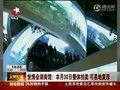 视频:湖南馆开世博第一拍 重建后将继续开放