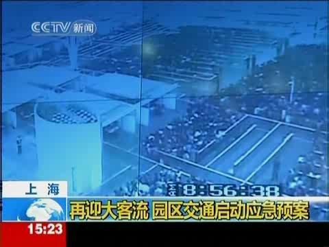视频:园区启动交通应急预案 确保大客流出行