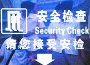 上海地铁安检