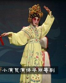 故事:品香港传统艺术 看小演员演绎华丽粤剧