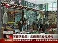 视频:西藏活动周看大帐篷 14项非遗代代相传