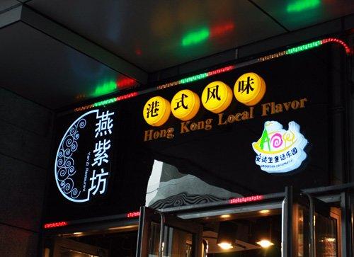 提成降低 主办方称餐饮仍有降价空间
