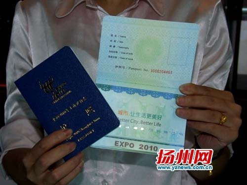 世博护照亮相江苏扬州 半天卖出300本