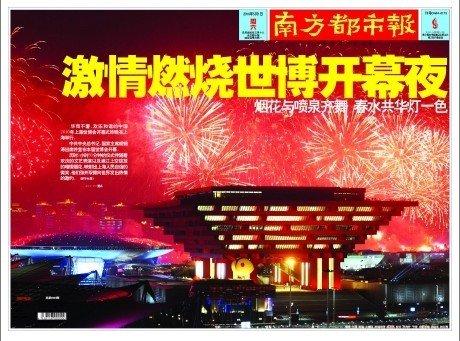 时评:世博让上海更美好 上海让中国更美好