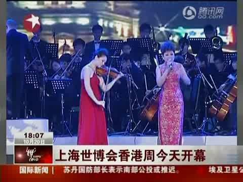 视频:香港周开幕韩正致辞 叶丽仪献唱上海滩