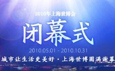 上海世博会闭幕式报道