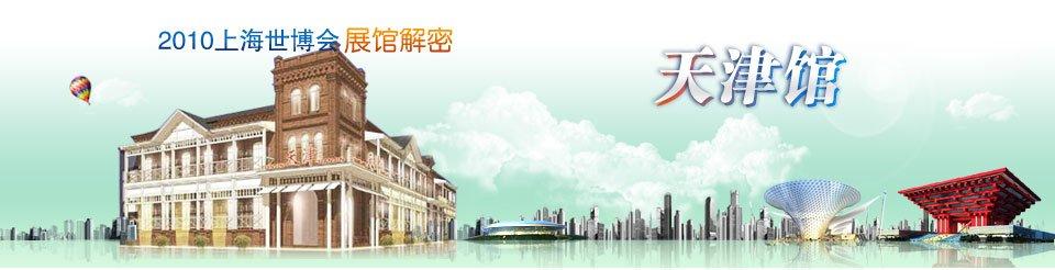 天津馆_2010上海世博会展馆解密