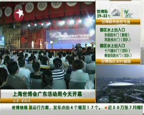 视频:广东活动周今开幕 造势亚运展岭南风情