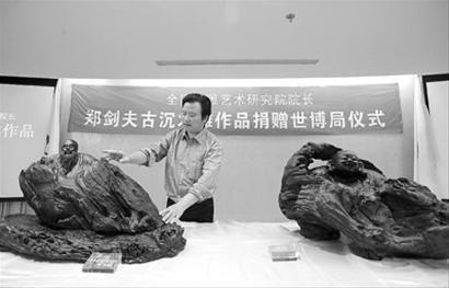 郑剑夫作品捐赠世博局 中国馆将展古沉木雕