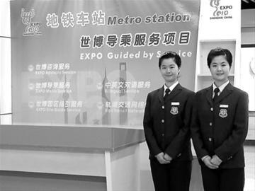 上海13号线马当路站女兵姐妹花服务世博游客