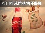 可口可乐植物环保瓶