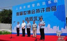 上海集中销毁3万余件假冒世博特许商品
