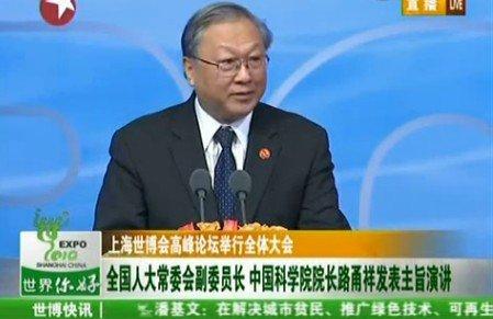 中科院院长:上海世博会呈城市发展美好图景
