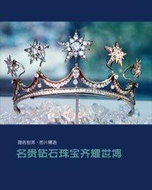 观博:钻石闪耀珠宝夺目 世博上演奢华盛宴