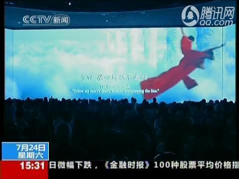 视频:中国馆影片和谐中国 论语串起水墨动画
