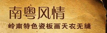 水晶魔幻南粤风情瓷板画 揭秘五个世界第一