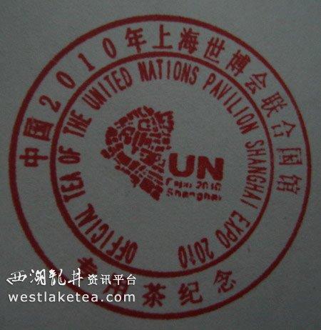 联合国馆专用茶纪念戳6月1日将盖上世博护照