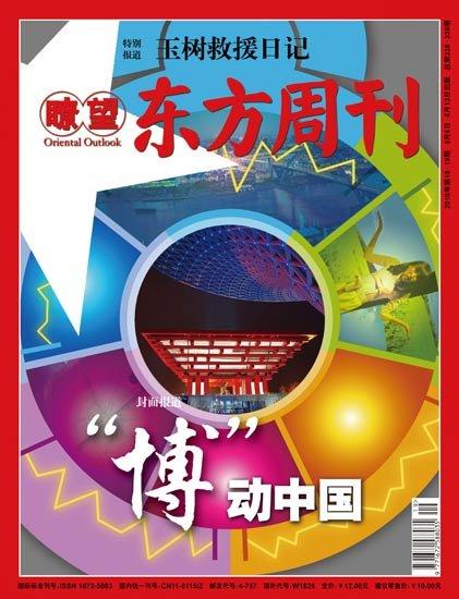 瞭望东方周刊2010017期封面