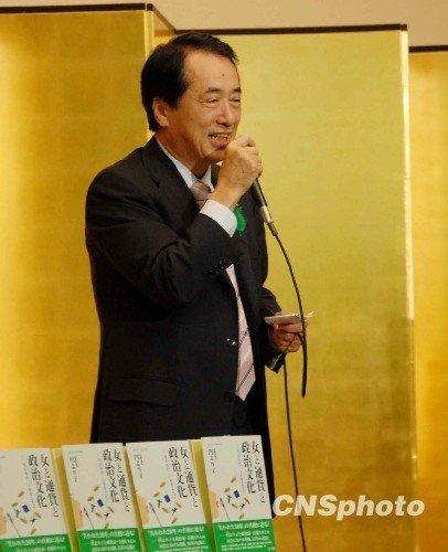 日媒称菅直人取消访华计划 鸠山或出席世博会