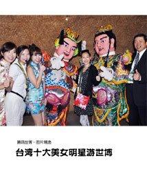 明星:星光无限 台湾十大美女明星游世博