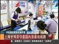 视频:中秋国庆双节合并 世博游将现新高峰
