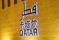 卡塔尔馆传出声声鸟语