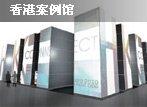 香港案例馆