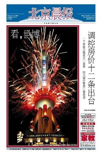 世博开幕式首次在线直播 腾讯网独家全程放送