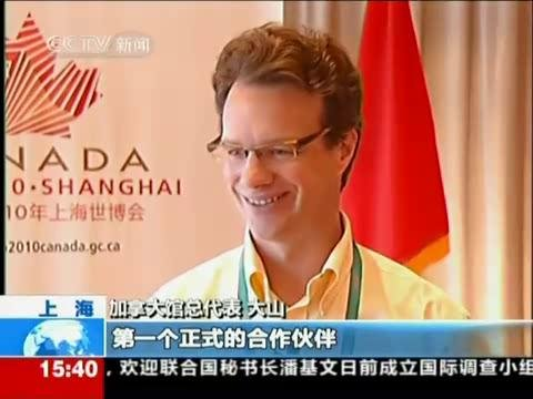 视频:网上世博会直通加拿大馆 大山出席活动
