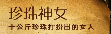 """广西馆""""珍珠神女""""贵气逼人 被赞名不虚传"""
