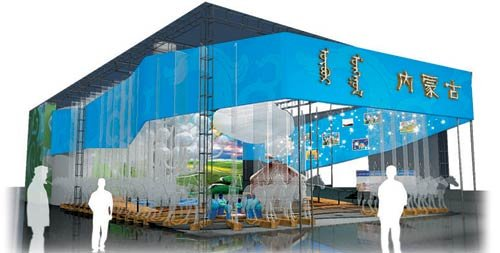 世博会内蒙古馆印象:城市发展中的草原文明
