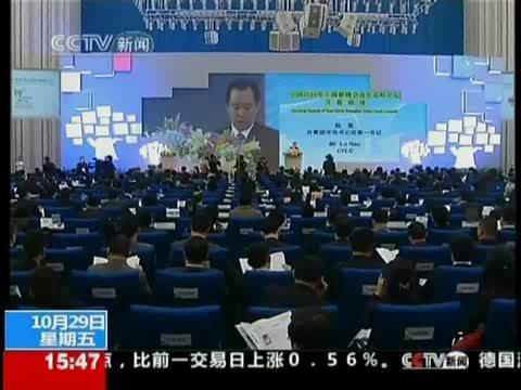 视频:世博青年高峰论坛开幕 韩正陆昊等致辞