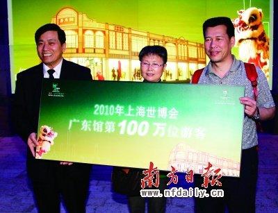 广东馆迎第100万名游客 幸运者获折叠自行车