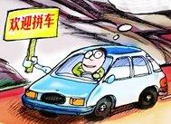 拼车的合法性在国内仍然遭到质疑