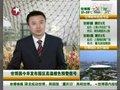 视频:世博园做足准备战高温 为游客降温避暑