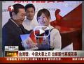 视频:台湾馆出嫁新竹 重建后增各地观光元素