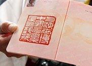非物质文化:水印木板章